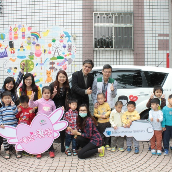 Silicon Motion donated a early recovery intervention cars to Taiwan Fund for Children and Families